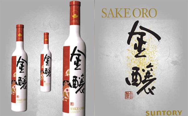Suntory sake de oro